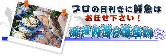 海産物/鮮魚/魚介類の通販サイト。新鮮市場【産直あきんど】