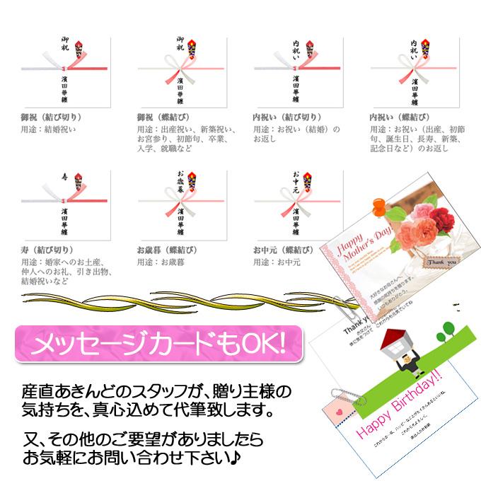 【産直あきんど】の熨斗/メッセージカードの例