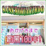 創業100年!香川の老舗が今旬のうまいもんを産地直送便♪