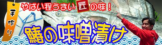 瀬戸内海産の鰆の味噌漬けの通販/お取り寄せ